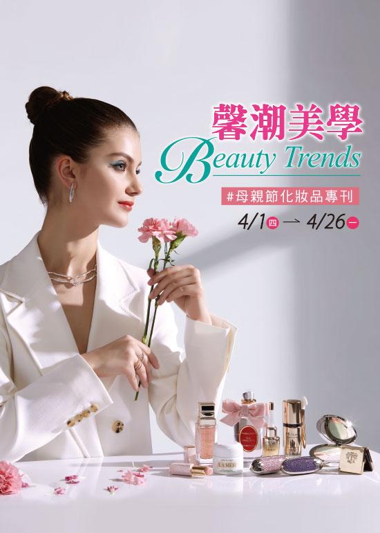 馨潮美學 Beauty Trends #母親節化妝品專刊