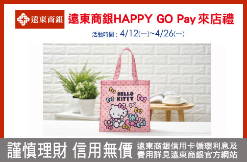 遠東商銀Happy Go Pay來店禮
