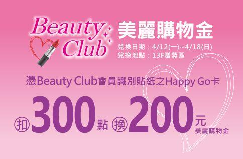 Beauty Club 美麗購物金