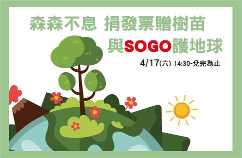 森森不息 捐發票贈樹苗 與SOGO護地球