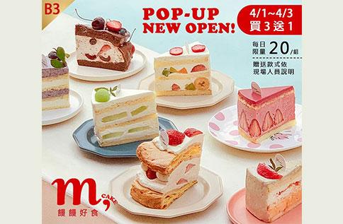 B3 Mum,Mum 饅饅好食 / 快閃開幕優惠 & 母親節蛋糕預購中
