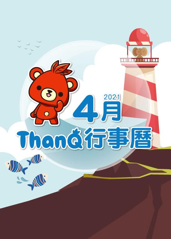 4月ThanQ行事曆