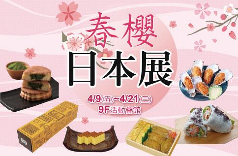 春櫻日本展