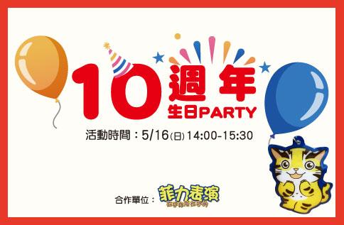 10週年 生日PARTY