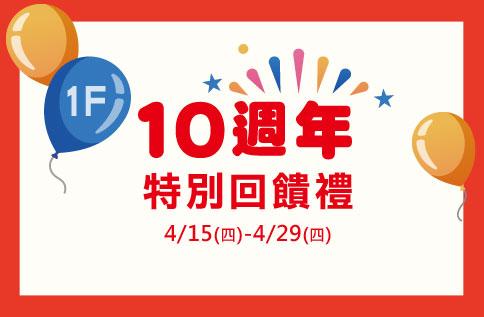 SOGO新竹店十周年特別回饋禮