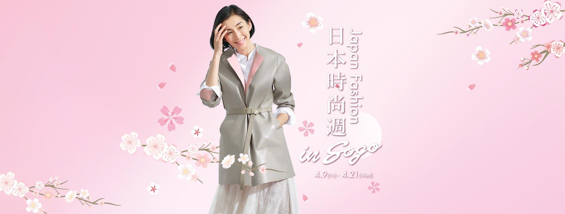 日本時尚週