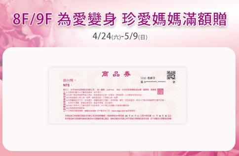 8F/9F 為愛變身 珍愛媽媽滿額贈