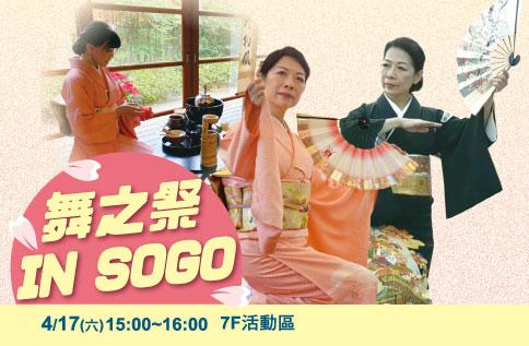 舞之祭IN SOGO