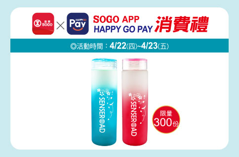 SOGO APP X HAPPY GO PAY消費禮