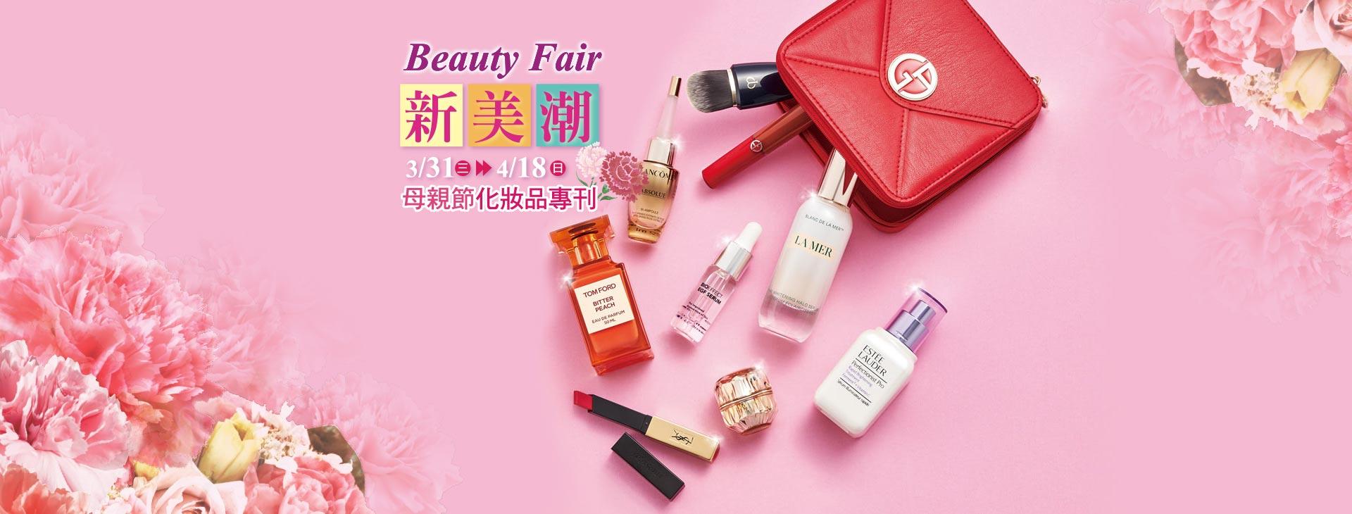 Beauty Fair 新美潮 母親節化妝品專刊