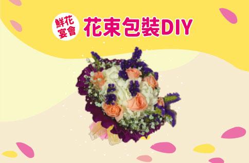 鮮花宴會-花束包裝DIY
