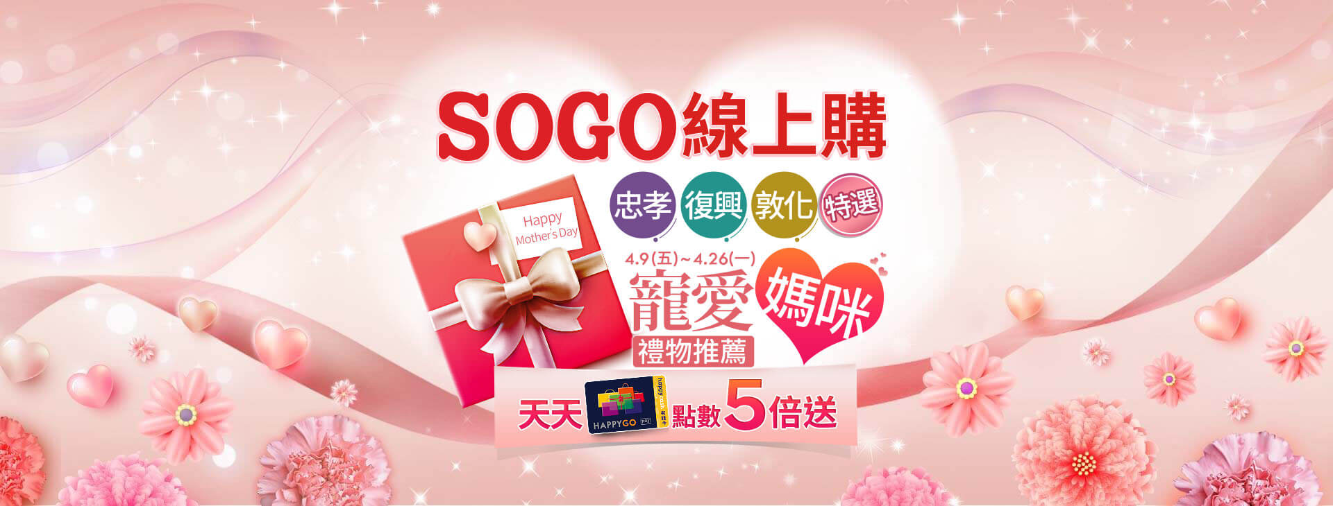 SOGO線上購「寵愛媽咪禮物推薦」