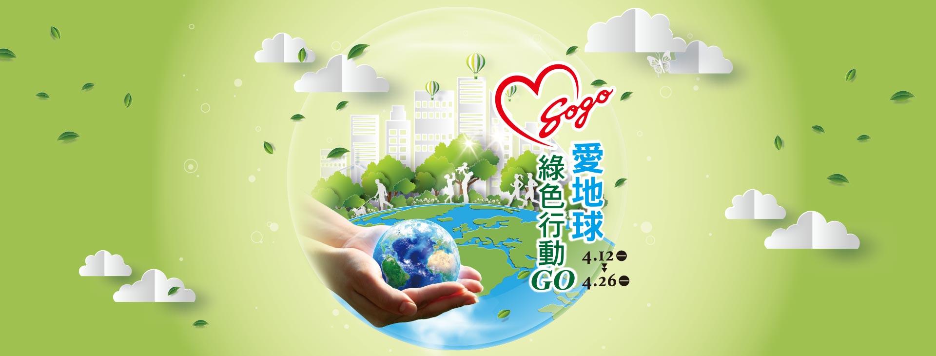 SOGO愛地球 綠色行動GO