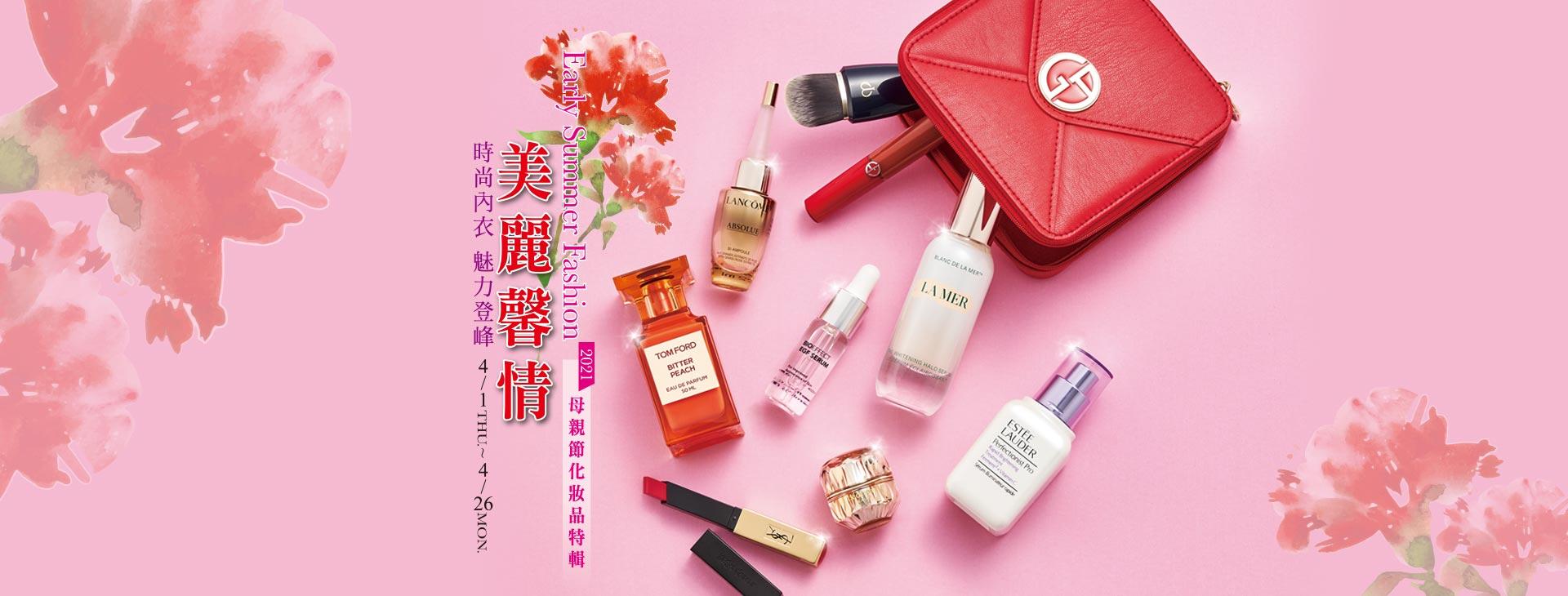 「美麗馨情」2021母親節化妝品專刊