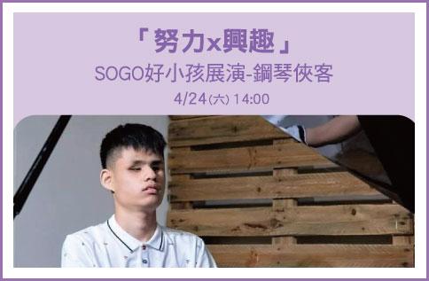 「努力X興趣」SOGO好小孩展演-鋼琴俠客