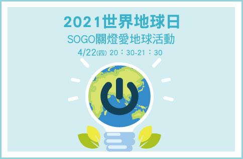 2021世界地球日
