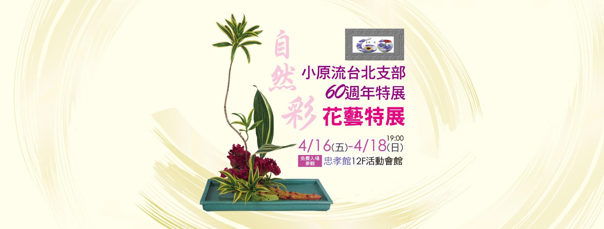 12F活動會館「小原流台北支部60週年特展 花藝特展 自然.彩」