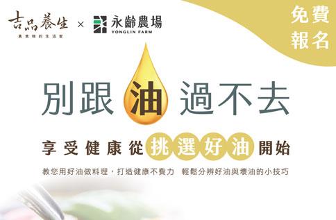 吉品養生X永齡農場 講座活動 【別跟油過不去】享受健康 從挑選好油開始!