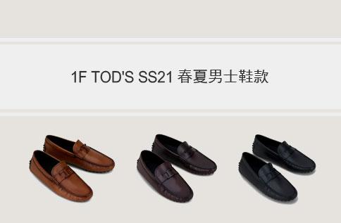 1F TOD'S SS21 春夏男士鞋款