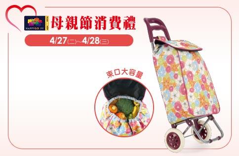 【忠孝館母親節消費禮】 優雅購物-拖輪車