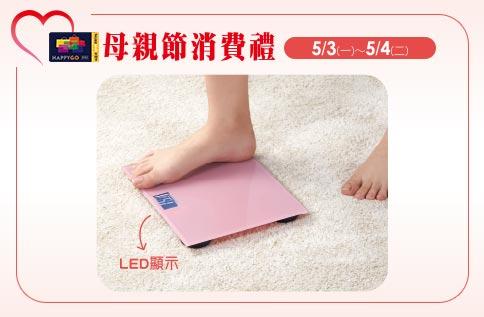 【忠孝館母親節消費禮】 健康生活-電子體重計