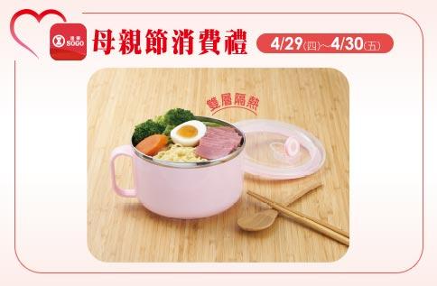 【忠孝館母親節消費禮】 幸福食刻-不鏽鋼泡麵碗