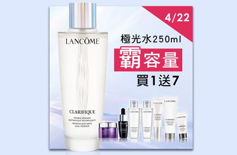 1F LANCOME 4/22限定 極光水霸容量限時搶購組