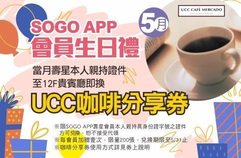 SOGO APP會員 五月壽星生日禮