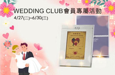 4F WEDDING CLUB會員專屬活動