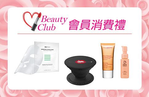 1F化妝品 BEAUTY CLUB會員消費禮
