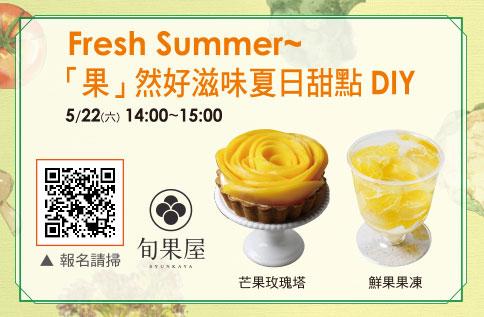 Fresh Summer~「果」然好滋味