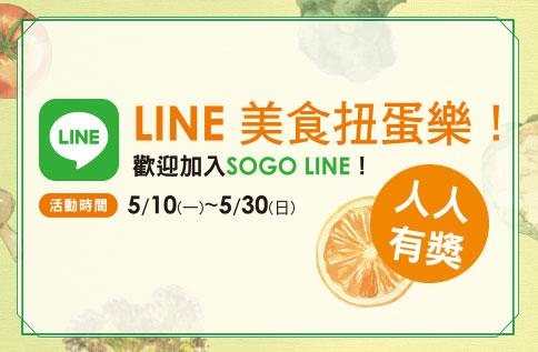 LINE美食扭蛋樂! 歡迎加入SOGO LINE!