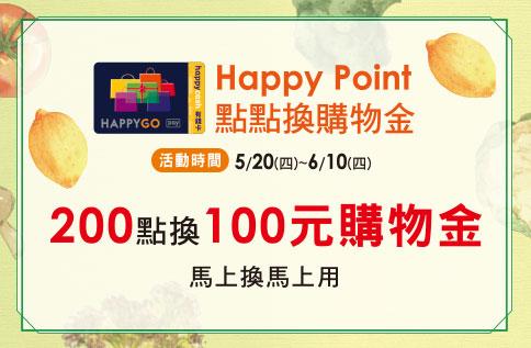 Happy Point 點點購物金