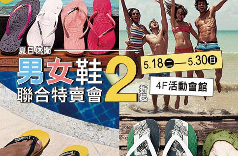 男女鞋特賣