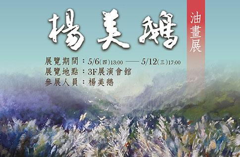 楊美鵝油畫展