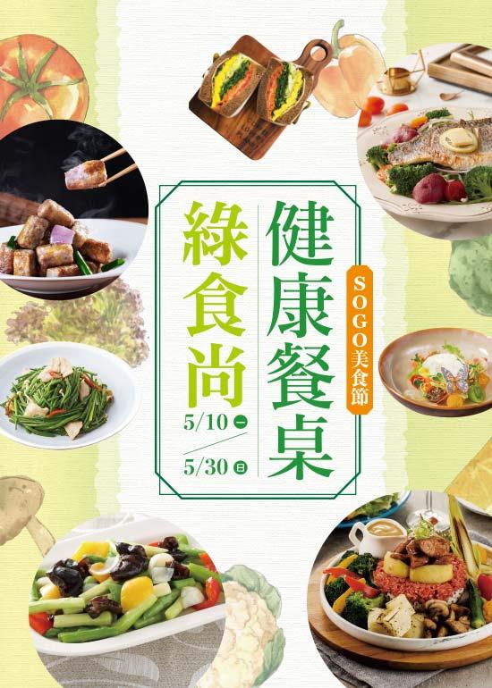 SOGO美食節 健康餐桌 綠食尚