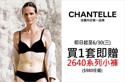 5F Chantelle 品牌活動