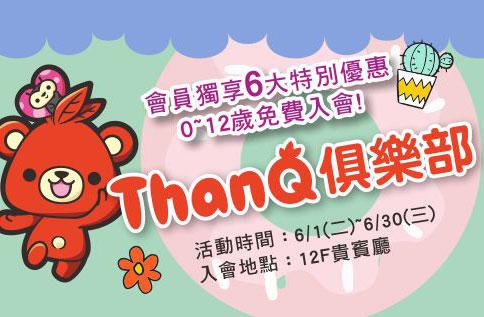 ThanQ俱樂部會員6月獨享優惠