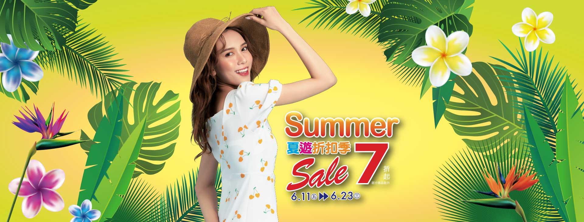 Summer Sale 7折起~夏遊折扣季