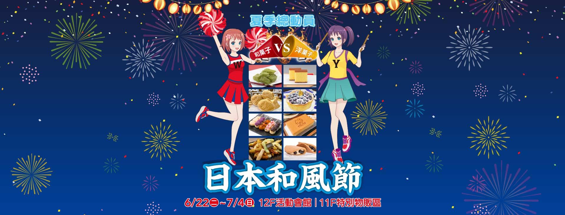 「日本和風節」夏季總動員-和菓子VS洋菓子
