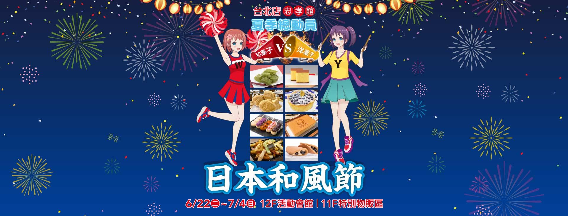 忠孝館「日本和風節」夏季總動員-和菓子VS洋菓子