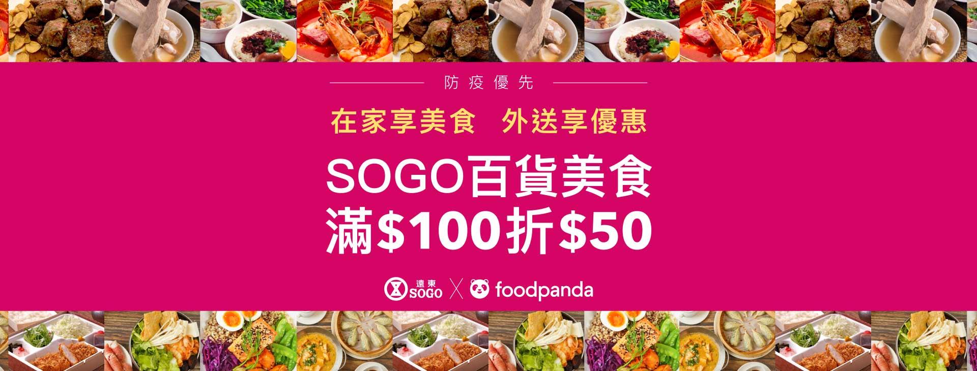 foodpada滿百折50