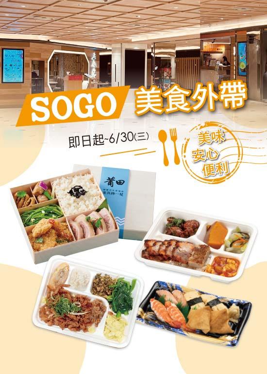 「SOGO美食外帶」美味、安心、便利