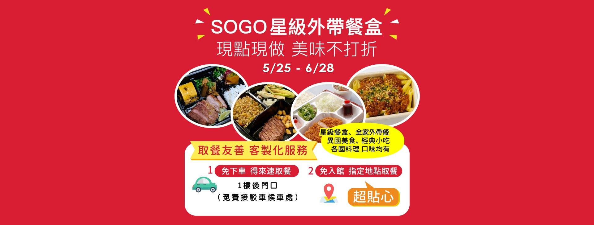 SOGO星級外帶餐盒