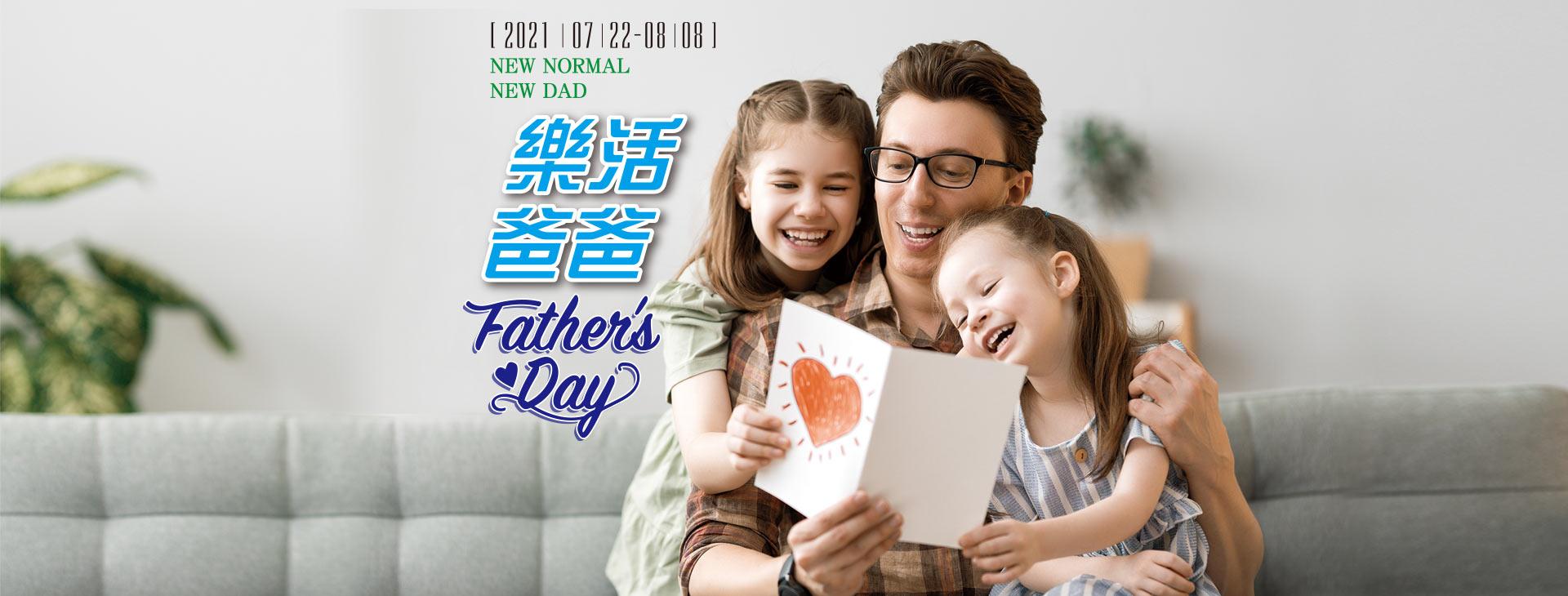 樂活爸爸 Father's Day