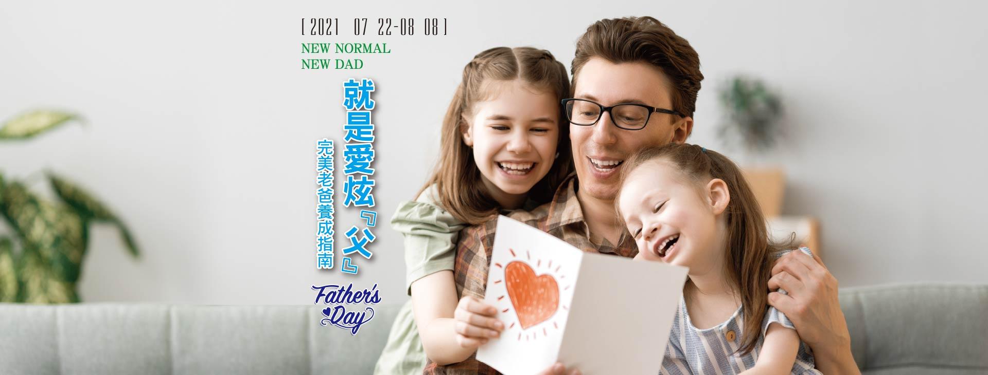 就是愛炫『父』完美老爸養成指南