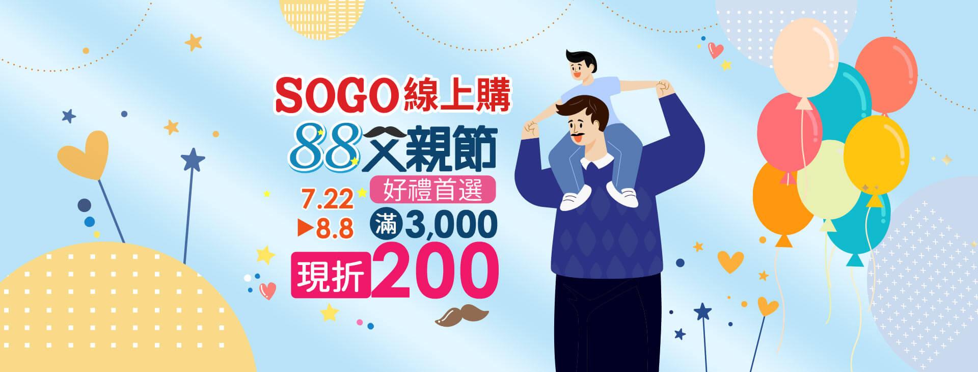 SOGO線上購物「88父親節滿$3000現折$200」