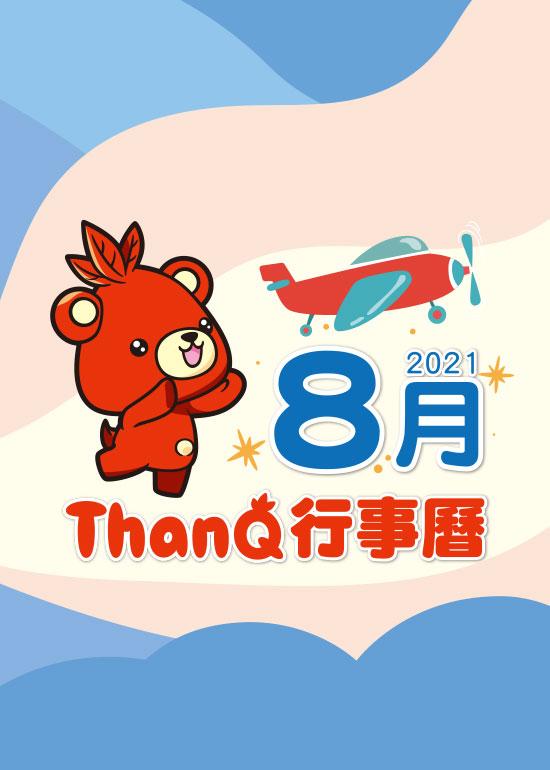 8月ThanQ行事曆
