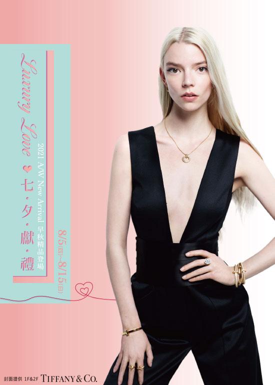 Luxury Love 七夕獻禮 2021 A/W New Arrival 早秋精品登場