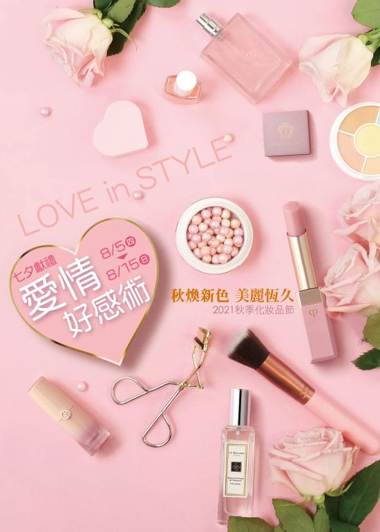 LOVE in STYLE 七夕獻禮 愛情好感術 & 秋煥新色 美麗恆久 2021秋季化妝品節